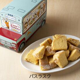 【バスラスク 奈良交通バス】 プチギフト バス柄 奈良土産 づっとなら バウムクーヘンラスク お菓子 スイーツ 焼き菓子 乗り物