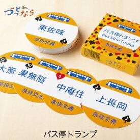 【奈良交通バス バス停トランプ】 奈良土産 カードゲーム バス柄