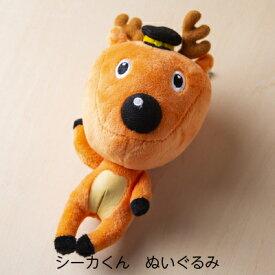 【奈良交通バス シーカくん マスコットぬいぐるみ】 鹿 奈良土産 キーホルダー キッズ 子ども おもちゃ