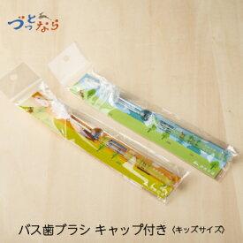 【奈良交通バス 歯ブラシ(キッズサイズ)】 子供用 子どもサイズ トラベル用 景品 こどもハブラシ