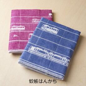 【奈良交通バス はんかち(赤/青)】 奈良土産 蚊帳ハンカチ