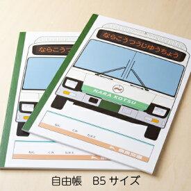 【奈良交通バス 自由帳 B5サイズ ぬりえ付き】 奈良土産 子ども
