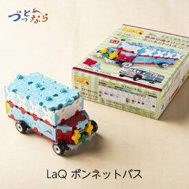 【奈良交通バス LaQ】 知育玩具 おもちゃ パズル ラキュー ボンネットバス 脳トレ 子ども