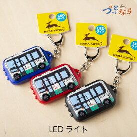 【奈良交通バス LEDライト】 バス 赤色 青色 黒色 子ども用
