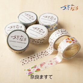 【奈良交通バス マスキングテープ】 奈良の四季 バス部品 奈良の花 奈良の名物 鹿のふん 奈良土産 づっとなら
