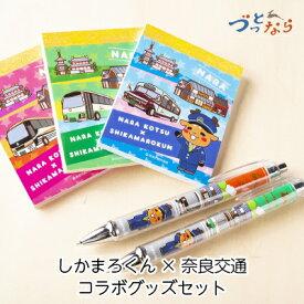 【奈良交通バス しかまろくんコラボ 文房具セット】 ボールペン メモ帳 奈良土産 鹿柄 バス柄 子ども 詰め合わせ