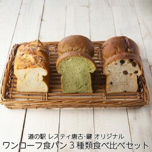 【ワンローフ食パン3種類 食べ比べセット (チーズ・よもぎ・ぶどう)】 焼きたて 美味しい 高級食パン 食卓パン お取り寄せ ブレッド 朝食 KagiBakery カギベーカリー 奈良