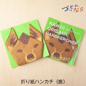 【奈良交通バス 折り紙ハンカチ(鹿)】 綿100%