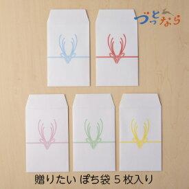 【奈良交通バス 贈りたい ぽち袋 5枚入り】 奈良土産 雑貨 鹿