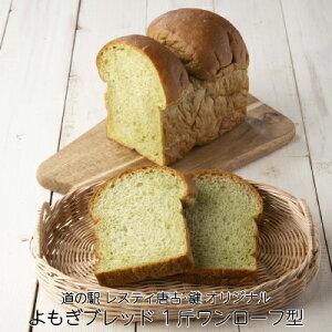 【よもぎブレッド 1斤ワンローフ型】 焼きたて 美味しい 高級食パン 食卓パン お取り寄せ ブレッド 朝食 KagiBakery カギベーカリー 奈良