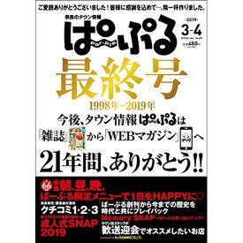 奈良のタウン情報 ぱーぷる 2019年3-4月号 No.249