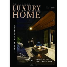 奈良のハイクラス住宅 LUXURY HOME