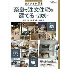 奈良すまい図鑑奈良で注文住宅を建てる2020