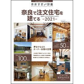 奈良すまい図鑑奈良で注文住宅を建てる2021