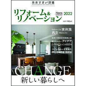 奈良すまい図鑑リフォーム2022