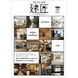 奈良すまい図鑑建匠Vol.4