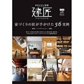奈良すまい図鑑建匠Vol.5