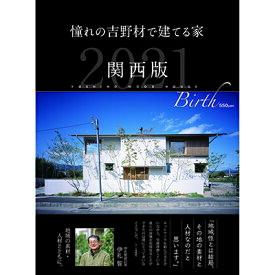 憧れの吉野材で建てる家2021 関西版 吉野の木を使った家づくり推進委員会