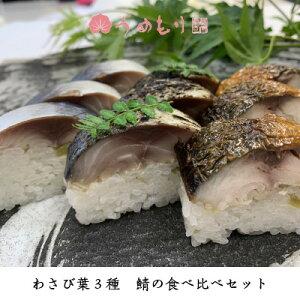 【うめもり わさび葉寿司】わさび葉3種 鯖の食べ比べセット 棒寿司鯖 焼き鯖 贈答 母の日ギフト プレゼント おしゃれ 送料無料 ふるさと お取り寄せ 土産 梅守 てまり寿司 冷凍