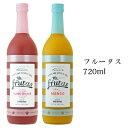 【梅乃宿酒造 FRUTAS フルータス 720ml ALC:5%】 ギフト お返し マンゴー ブラッドオレンジ リキュール 果実酒 日本…