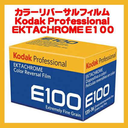 Kodak リバーサルフィルム NEW エクタクローム E-100 135 36枚撮り