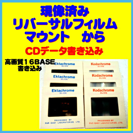 現像済みリバーサルフィルムマウントから CDデータ書き込み  FUJI FUJICHROME Kodak EKTACHROME Kodachrome  1駒から受付