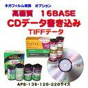 オプションで 各種フィルムからのCDデータ書き込み 高画質16BASE TIF書き込みに変更 1本から受付