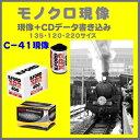 モノクロフィルム モノクロ現像+CDデータ書き込み  FUJI  Kodak ILFORD XP2  モノクロ現像 135 120  1…