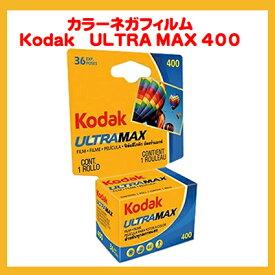 Kodak ULTRA MAX 400 135 36枚撮り 3本セット