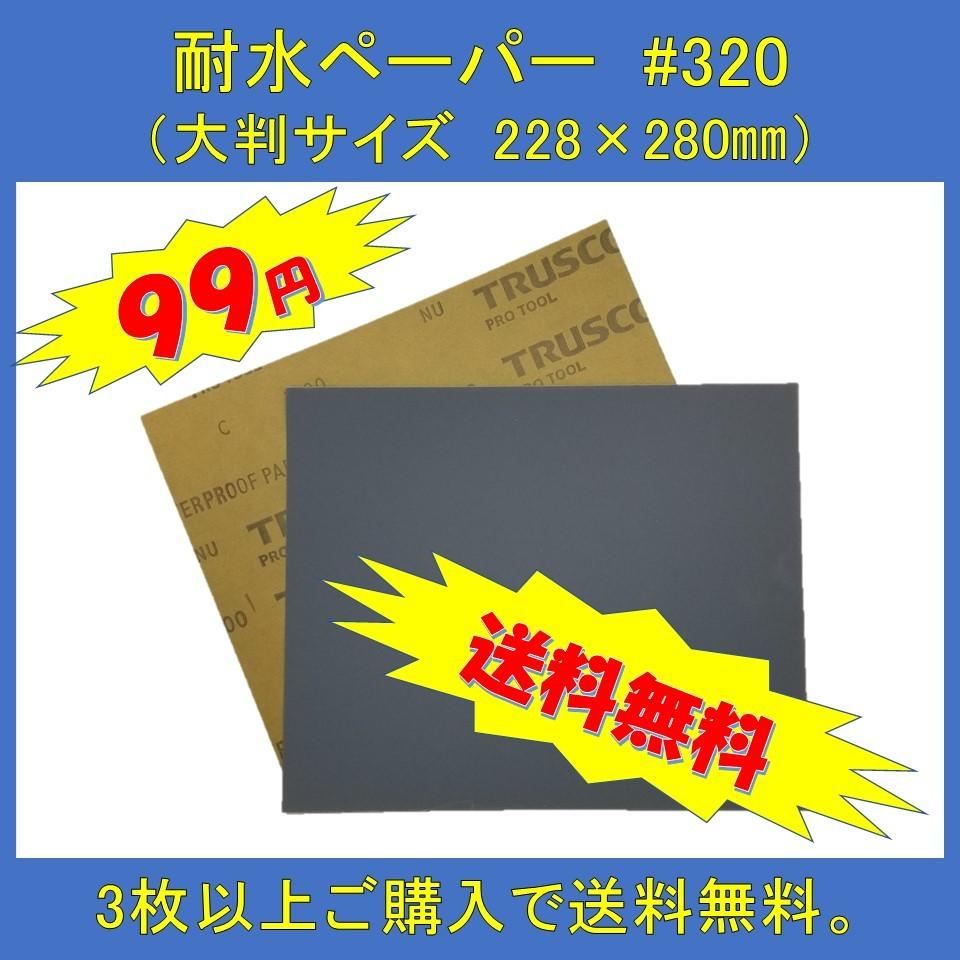 耐水ペーパー#320(228mm×280mm)1枚【3枚以上購入で送料無料/他の粒度との組み合わせOK】