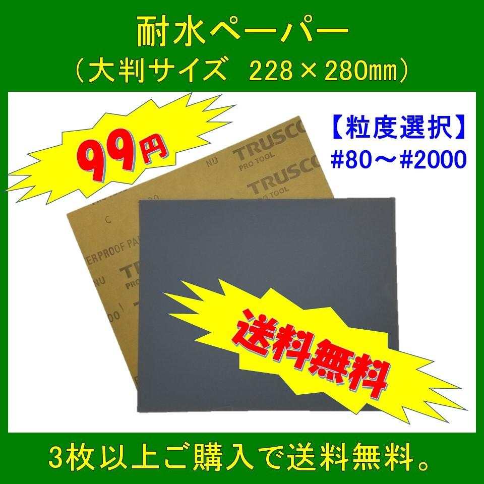 [粒度選択]耐水ペーパー(228mm×280mm)1枚【3枚以上購入で送料無料/他の粒度との組み合わせOK】