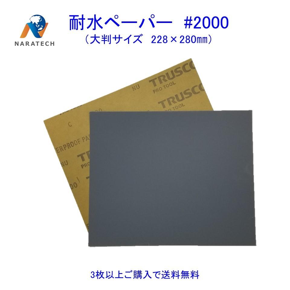 耐水ペーパー#2000(228mm×280mm)1枚【3枚以上購入で送料無料/他の粒度との組み合わせOK】