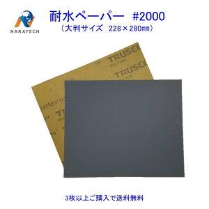 耐水ペーパー#2000(228mm×280mm)1枚【3枚以上購入で送料無料/他の粒度との組み合わせOK】 サンドペーパー 紙やすり