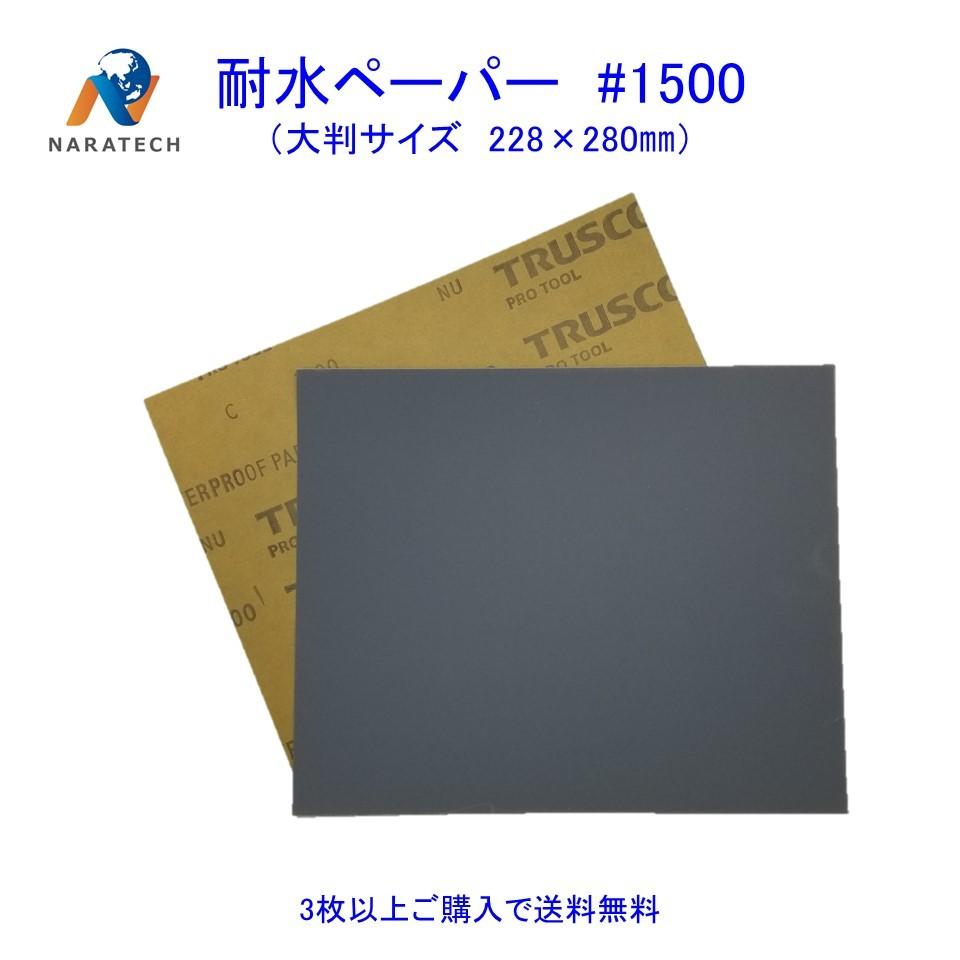 耐水ペーパー#1500(228mm×280mm)1枚【3枚以上購入で送料無料/他の粒度との組み合わせOK】