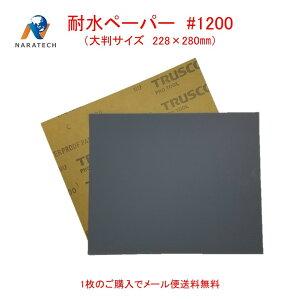 耐水ペーパー#1200(228mm×280mm)1枚【メール便送料無料】 サンドペーパー 紙やすり