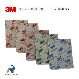 スリーエム 3M スポンジ研磨材 5種セット(5枚)(サイズ:114×140mm)5081ASD 5082ASD 5083ASD 5084ASD 5085ASDサンドペーパー 紙やすり 耐水ペーパー
