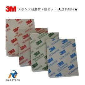 スリーエム 3M スポンジ研磨材 4種セット(4枚セット)(サイズ:114×140mm)5082ASD 5083ASD 5084ASD 5085ASDサンドペーパー 紙やすり 耐水ペーパー