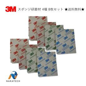 スリーエム 3M スポンジ研磨材 4種×2セット(8枚セット)(サイズ:114×140mm)5082ASD 5083ASD 5084ASD 5085ASDサンドペーパー 紙やすり 耐水ペーパー