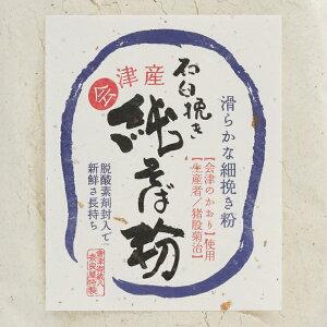 【送料無料】南会津産そば粉菊治さんの石臼挽きそば粉500g
