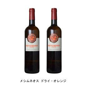 [2本まとめ買い] メシムネオス ドライ・オレンジ 2020年 メシムネオス ギリシャ オレンジワイン 辛口 ギリシャワイン レスヴォス島 ギリシャオレンジワイン チディリオティコ 750ml