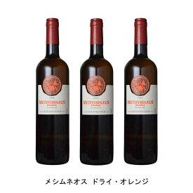 [3本まとめ買い] メシムネオス ドライ・オレンジ 2020年 メシムネオス ギリシャ オレンジワイン 辛口 ギリシャワイン レスヴォス島 ギリシャオレンジワイン チディリオティコ 750ml