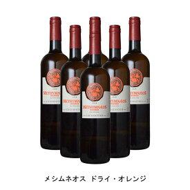 [6本まとめ買い] メシムネオス ドライ・オレンジ 2020年 メシムネオス ギリシャ オレンジワイン 辛口 ギリシャワイン レスヴォス島 ギリシャオレンジワイン チディリオティコ 750ml