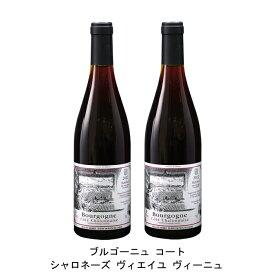 [ 2本 まとめ買い ] ブルゴーニュ コート シャロネーズ ヴィエイユ ヴィーニュ ( ミシェル グバール エ フィス ) 2015年 フランス 赤ワイン ミディアムボディ 750ml×2本