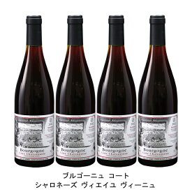 [ 4本 まとめ買い ] ブルゴーニュ コート シャロネーズ ヴィエイユ ヴィーニュ ( ミシェル グバール エ フィス ) 2015年 フランス 赤ワイン ミディアムボディ 750ml×4本