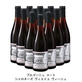[ 12本 まとめ買い ] ブルゴーニュ コート シャロネーズ ヴィエイユ ヴィーニュ ( ミシェル グバール エ フィス ) 2015年 フランス 赤ワイン ミディアムボディ 750ml×12本
