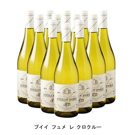[12本まとめ買い] プイィ フュメ レ クロクルー 2018年 ブノワ ショヴォー フランス 白ワイン 辛口 フランスワイン ロワール フランス白ワイン ソーヴィニヨン ブラン 750ml