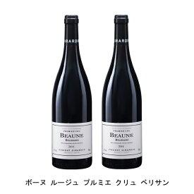 [ 2本 まとめ買い ] ボーヌ ルージュ プルミエ クリュ ベリサン ( ヴァンサン ジラルダン ) 2014年 フランス 赤ワイン フルボディ 750ml×2本