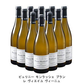[12本まとめ買い] ピュリニー モンラッシェ ブラン レ ヴィエイユ ヴィーニュ 2016年 ヴァンサン ジラルダン フランス 白ワイン 辛口 フランスワイン ブルゴーニュ フランス白ワイン シャルドネ 750ml