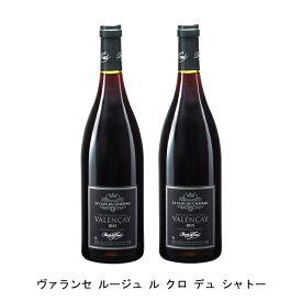 [2本まとめ買い] ヴァランセ ルージュ ル クロ デュ シャトー 2018年 クロード ラフォン フランス 赤ワイン フルボディ フランスワイン ロワール フランス赤ワイン ピノ ノワール 750ml