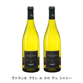 [ 2本 まとめ買い ] ヴァランセ ブラン ル クロ デュ シャトー ( クロード ラフォン ) 2018年 フランス 白ワイン 辛口 750ml×2本